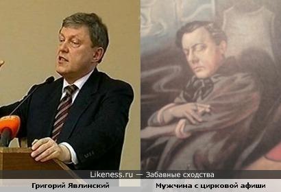 Григорий Явлинский и Мужчина с цирковой афиши