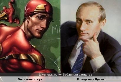 Человек-паук и Владимир Путин