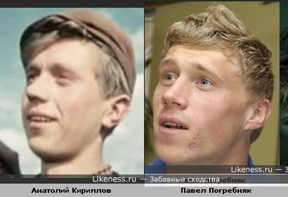 Анатолий Кириллов и Павел Погребняк