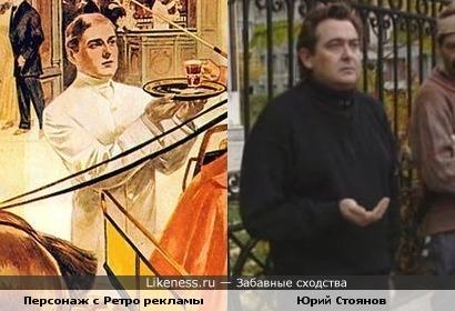 Персонаж с Ретро рекламы и Юрий Стоянов