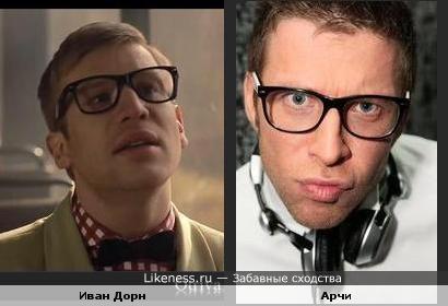Иван Дорн и Арчи