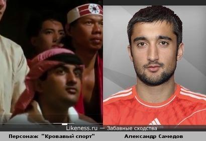 """Персонаж из фильма """"Кровавый спорт"""" и Александр Самедов"""