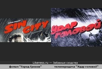 """""""Город грехов"""" и """"Удар головой"""""""