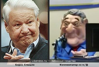"""Борис Ельцин и Комментатор из м/ф """"Glen martins dds"""""""