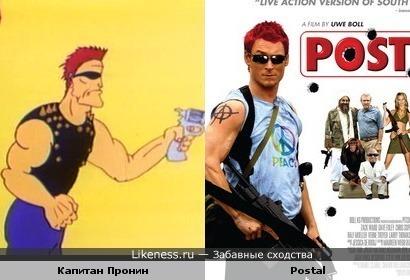 Капитан Пронин и Postal