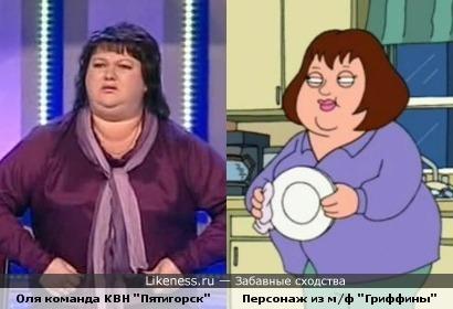 """Оля команда КВН """"Пятигорск"""" и Персонаж из м/ф """"Гриффины"""""""