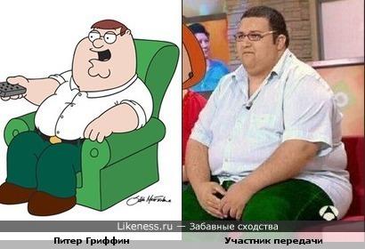 Питер Гриффин и Участник передачи