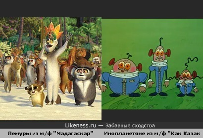 """Лемуры из м/ф """"Мадагаскар"""" и Инопланетяне из м/ф """"Как Казаки"""""""