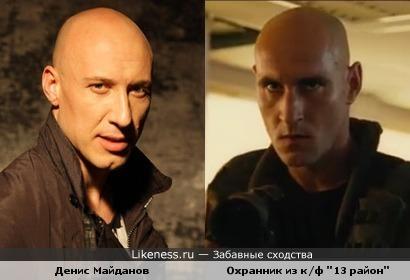 """Денис Майданов и Охранник к/ф """"13 район"""""""