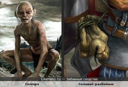 Голлум и Соловей-разбойник