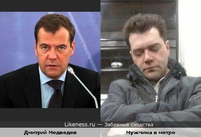 Дмитрий Медведев и Мужчина в метро