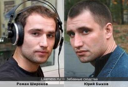 Роман Широков и Юрий Быков