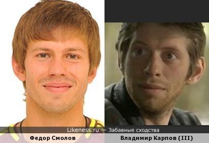 Федор Смолов и Владимир Карпов (III)
