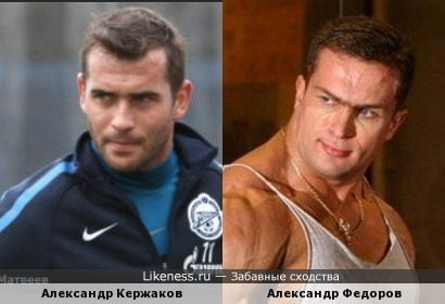 Александр Кержаков и Александр Федоров