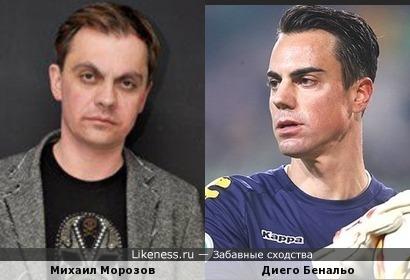 Михаил Морозов и Диего Бенальо