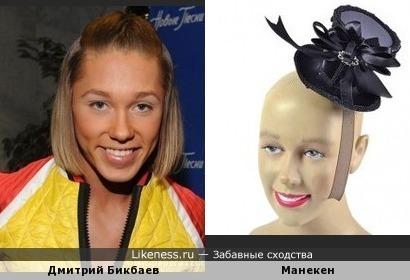 Дмитрий Бикбаев и Манекен похожи
