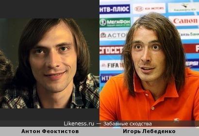 Антон Феоктистов и Игорь Лебеденко