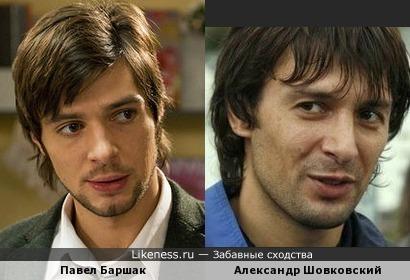 Павел Баршак и Александр Шовковский