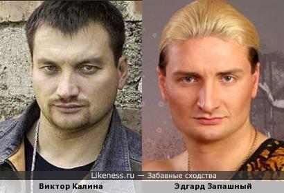 Виктор Калина и Эдгард Запашный