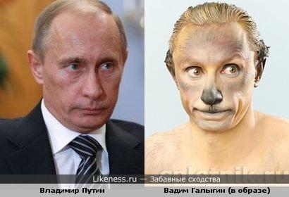 Владимир Путин и Вадим Галыгин