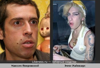 Максим Покровский похож на Эмми Уайнхаус