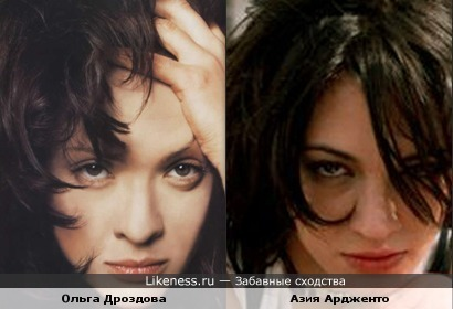 Ольга Дроздова похожа на Азию Ардженто