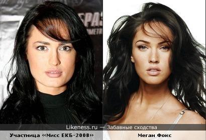 Участница конкурса «Мисс Екатеринбург-2008» похожа на Меган Фокс