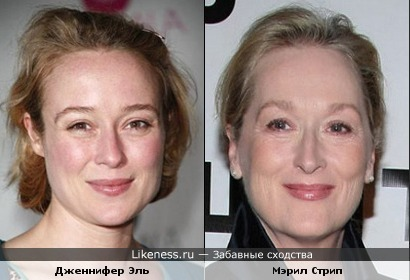 Дженнифер Эль (Jennifer Ehle) похожа на Мэрил Стрип (Meryl Streep)