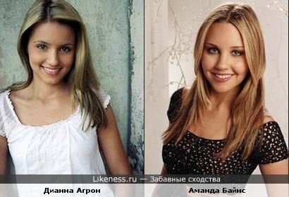 Дианна Агрон (Dianna Agron) похожа на Аманду Байнс (Amanda Bynes)