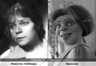 Бард Новелла Матвеева похожа на Шрекиню