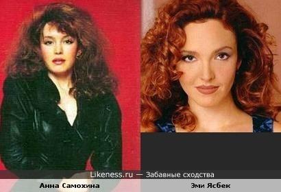 Эми Ясбек похожа на Анну Самохину