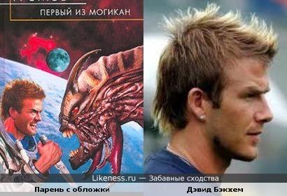 Парень с обложки книги А. Громова похож на Бэкхема