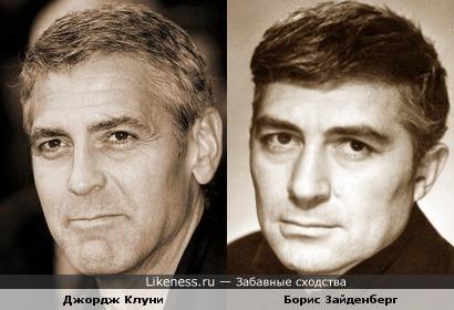 Джордж Клуни похож на советского актера Б. Зайденберга