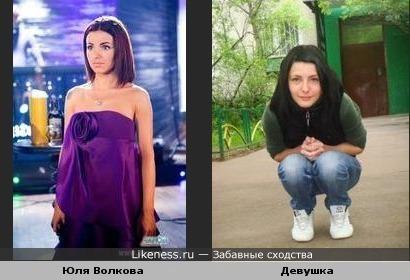 Юля волкова похожа на какую-то девушку