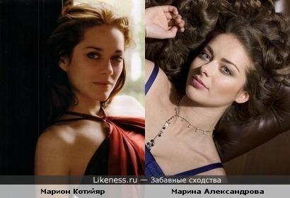 Марион Котийяр похожа на Марина Александрова