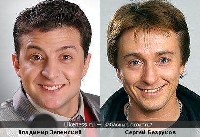 Владимир Зеленский VS Сергей Безруков