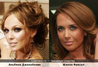 Альбина Джанабаева VS Жанна Фриске