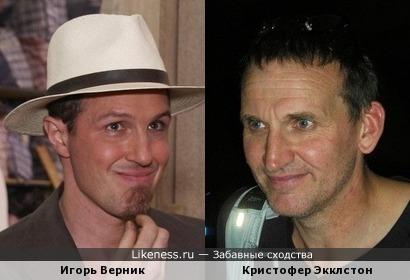 Игорь Верник VS Кристофер Экклстон