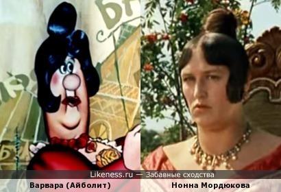 Варвара (мультфильм Айболит) VS Нонна Мордюкова (Женитьба Бальзаминова)