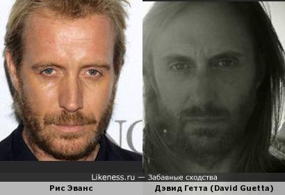 Рис Эванс VS David Guetta