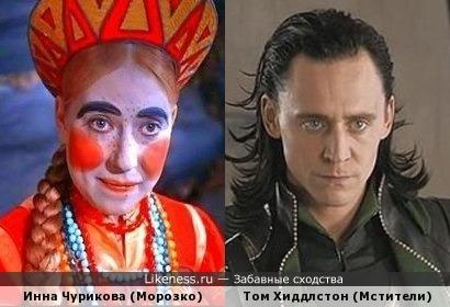 Инна Чурикова (Морозко) VS Том Хиддлстон (Мстители)