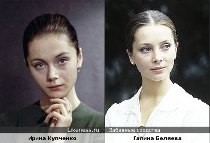 Купченко и Беляева
