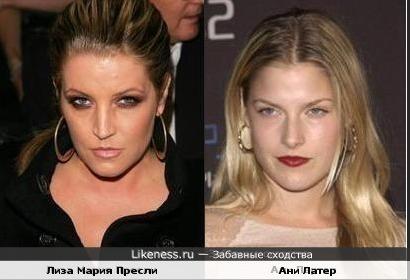 Лиза Мария Пресли это Ани Латер с другим макияжем