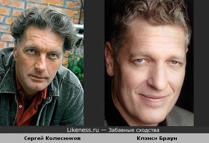 Сергей Колесников и Клэнси Браун похожи