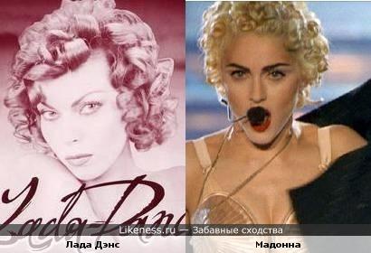 Лада Дэнс кудряшками похожа на Мадонну