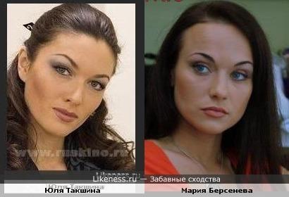 Юля Такшина и Мария Берсенева похожи