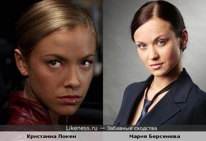 Кристанна Локен и Мария Берсенева похожи