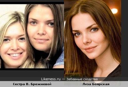 Сестра Веры Брежневой похожа на Лизу Боярскую