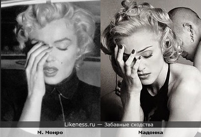 Мерилин Монро и Мадонна. Позы похожи