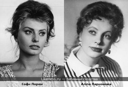 Софи Лорен и Алла Ларионова похожи